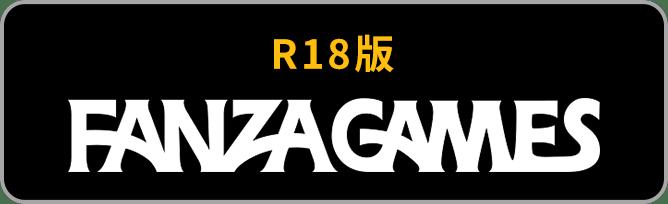 R18版 FANZA GAMES