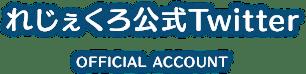 れじぇくろ公式Twitter(OFFICIAL ACCOUNT)