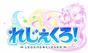 れじぇくろ!(LEGEND CLOVER) ロゴ